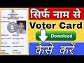 voter ID card download kaise kare| सिर्फ नाम लिखकर पहचान पत्र डाउनलोड कैसे करें