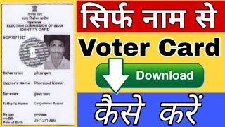 form 6 voter card