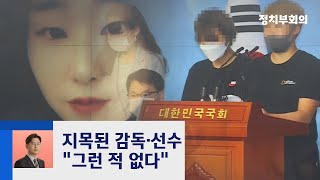 """증언 나선 최숙현 동료…가해 지목자들 """"폭행 사실 없다"""" / JTBC 정치부회의"""