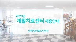 김해한솔병원 2020 채용공고