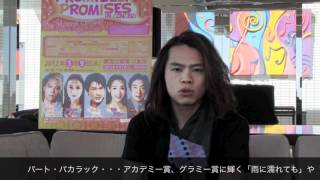 「PROMISES,PROMISES in CONCERT」 キャストの中川晃教さんよりコメント...