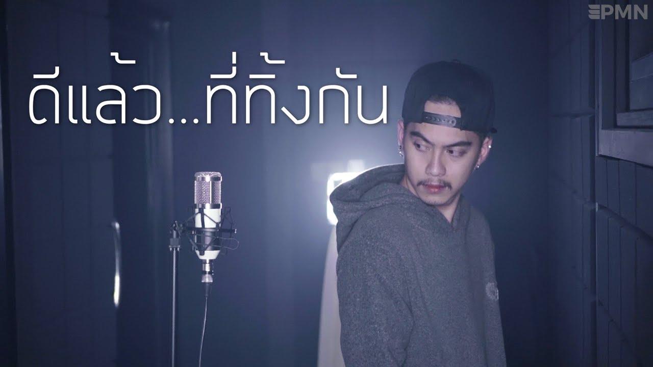 Photo of เพลง หมอก – ดีแล้ว…ที่ทิ้งกัน – KT Long Flowing [ Cover – Ham.PMN ]