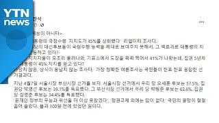 """윤석열 우려한 이준석에 중진 반발 """"정치 평론…"""