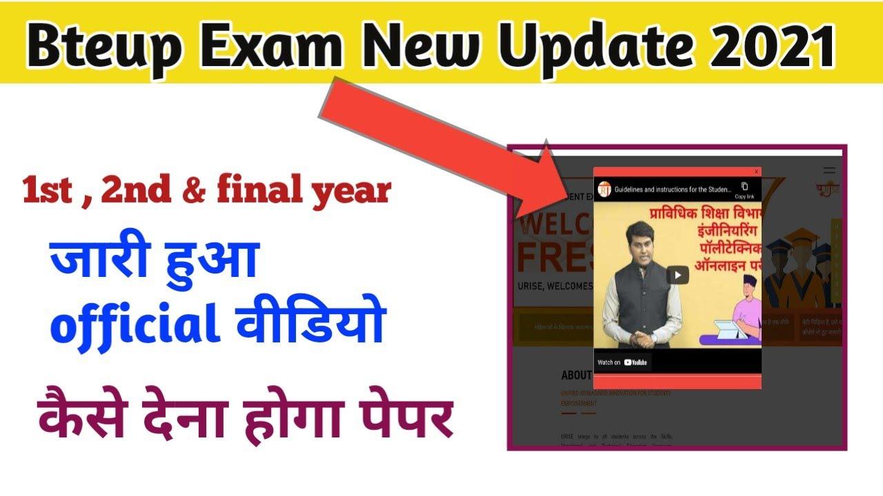 bteup online semester Exam कैसे देना है? #bteup online Exam update 2021  @Current Study