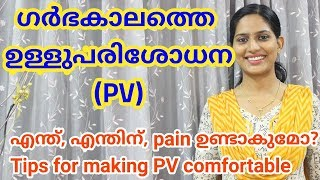 Vaginal Examination (PV) in Pregnancy and Delivery (Malayalam).  Pregnancy and Lactation Series 26
