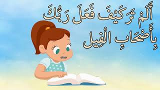 قرآن كريم للاطفال - سورة الفيل - قراءة مجودةQuraa for kids