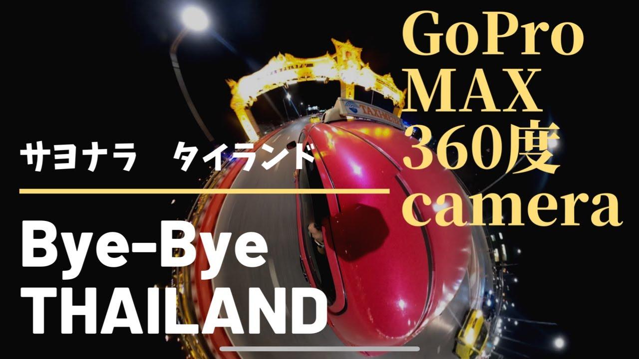 """""""さよならタイ旅行🇹🇭❤️"""" 〜 何度来ても、このシーンは寂しい気持ちになりますね 〜 バンコク・パタヤ #タイ旅行 #バンコク #パタヤ #スワンナプーム国際空港 #GoProMax #360度動画"""