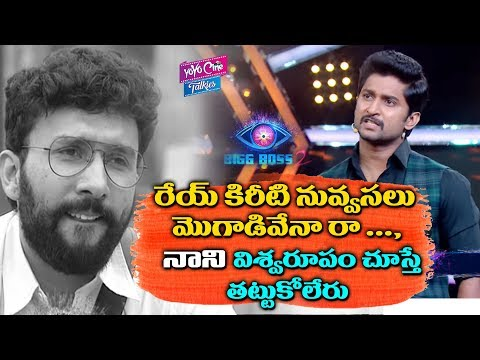 Nani Fires On Kireeti Damaraju | Bigg Boss Season 2 Telugu | Bigg Boss 2 | Episode 14 | Cine Talkies