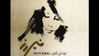 Fairouz - Eh Fi Amal