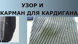УЗОР И КАРМАН ДЛЯ КАРДИГАНА