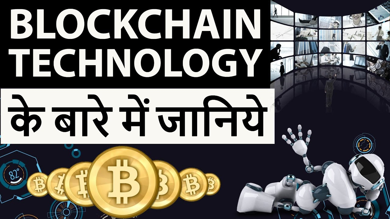 What is Blockchain Technology - Understand in simple language - Bitcoin, cryptocurrency & blockc