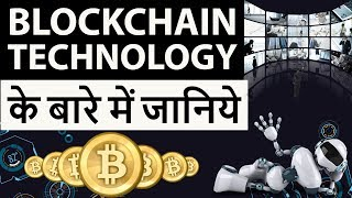 What is Blockchain Technology - Understand in simple language - Bitcoin, cryptocurrency & blockchain