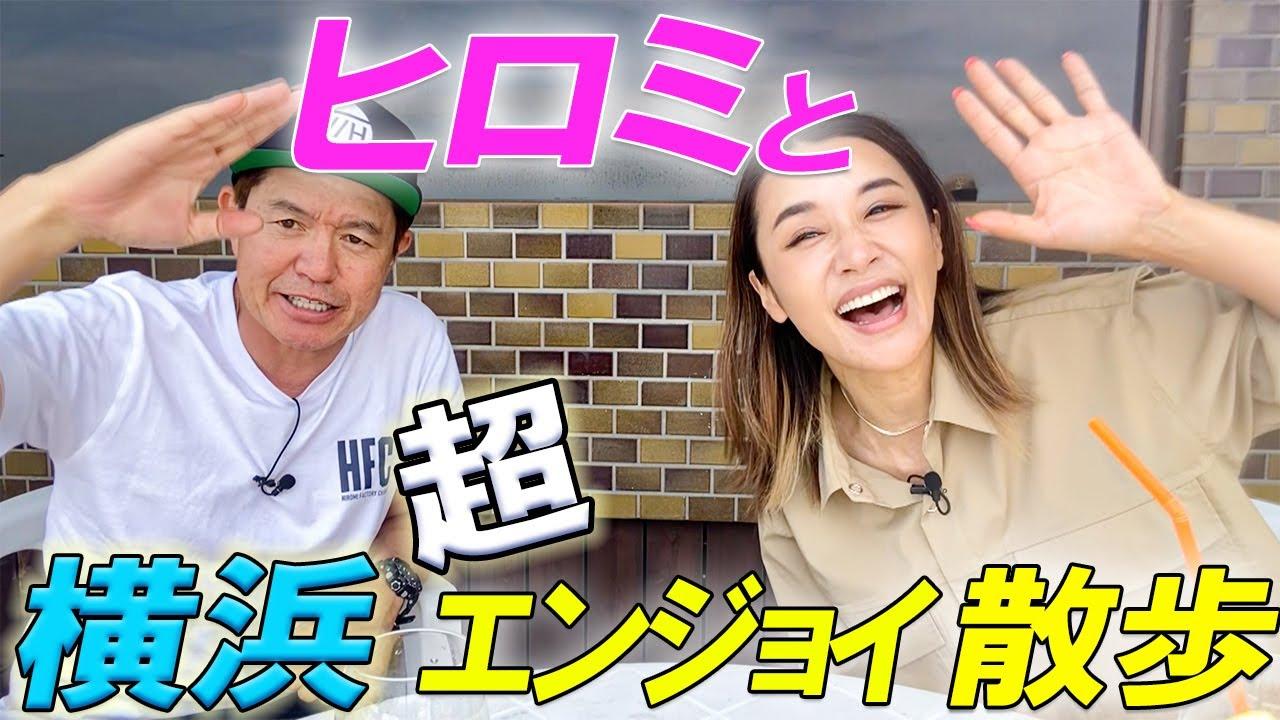 【横浜最高!】ヒロミさんとツーリングからの…横浜でいい感じの景色と豪華ランチを堪能してきました!
