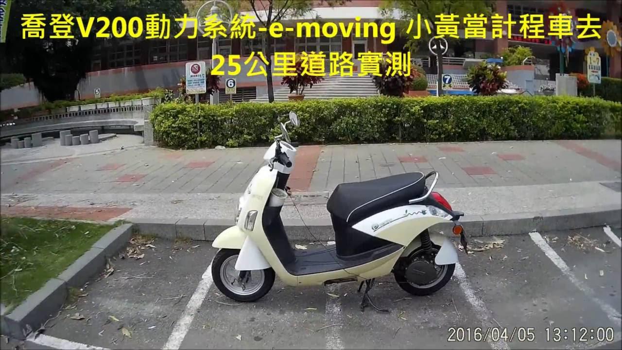 電動車 喬登V200動力系統 e moving 小黃當計程車去 雙載25公里實測 - YouTube