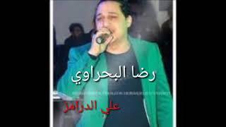 رضا البحراوي |مستسخسرين فينا المراسيل بالطلعات