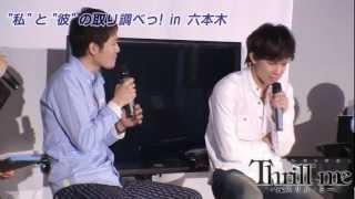 ミュージカル「スリル・ミー」 2012年7月 天王洲 銀河劇場にて待望...