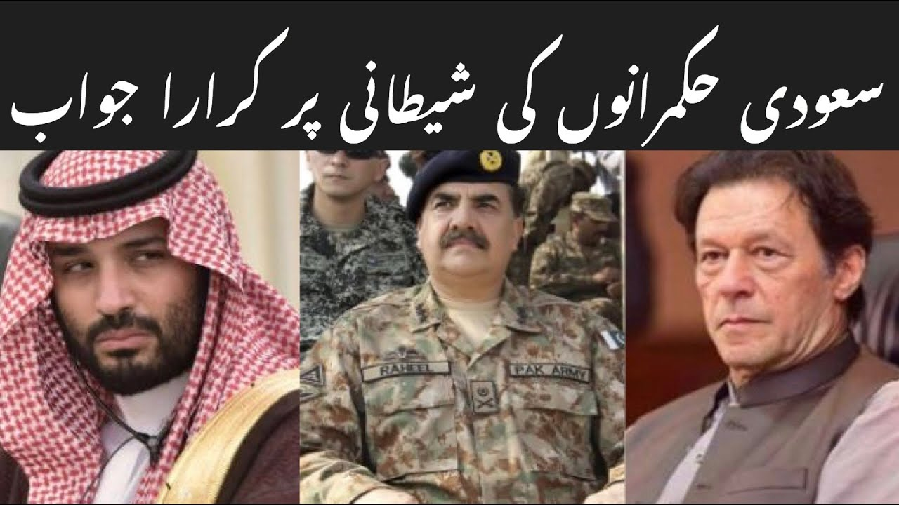 Download Pak Saudi relations latest || کیا راحیل شریف عمران خان کی حکومت گرا دے گا