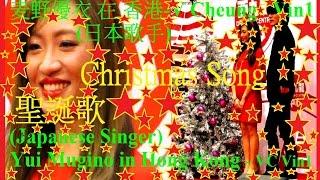 聖誕歌Rudolph the Red-Nosed Reindeer - 麦野優衣(日本女歌手) 出席西...