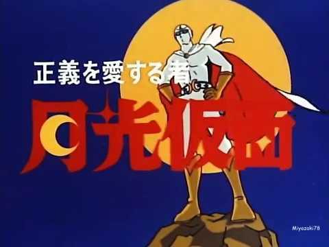 Moon Mask Rider - Gekko Kamen - Sigla iniziale -