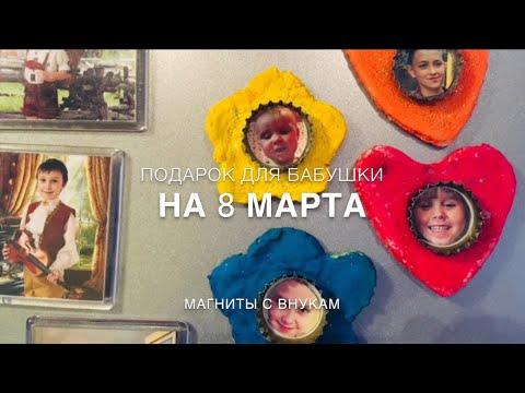 Магниты-сувениры на 8 МАРТА мастер-класс