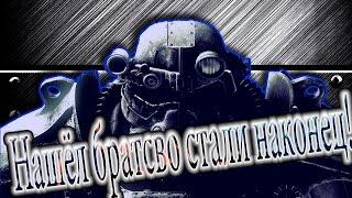 Fallout 3 Наконец встретил Братство стали