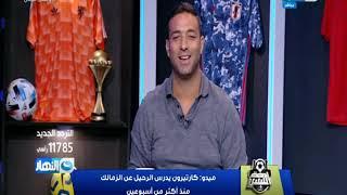 اوضة اللبس | اول تعليق ل ميدو عن رحيل كارتيرون عن الزمالك : عشان يروح التعاون السعودي