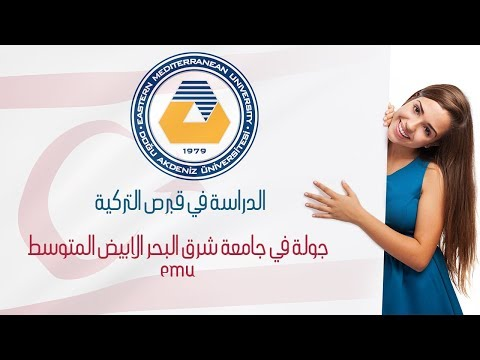جولة في جامعة شرق البحر الابيض المتوسط Eastern Mediterranean University EMU