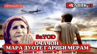 ОЧАЧОН МАРА ДУОТЕ ГАРИБИ МЕРАМ / ХИТ ТРЕК ГАРИБИ / SAYOD 2020