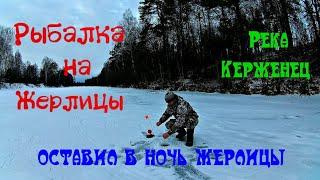 Рыбалка на жерлицы на реке Керженец в новом месте