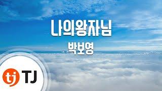 [TJ노래방] 나의왕자님(My Prince) - 박보영(Park Bo Young) / TJ Karaoke