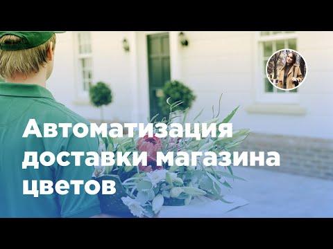 Автоматизация курьерской доставки цветочного магазина и др (Вебфлай)