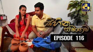 SIHINA SAMAGAMA Episode 116 ||''සිහින සමාගම'' || 10th November 2020 Thumbnail