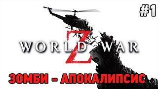 World War Z #1 Зомби-апокалипсис  (кооп прохождение)