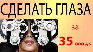 Лазером в глаз, или кератит не раз? Сделать зрение за 35 т.р.