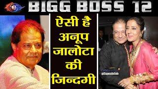 Bigg Boss 12: Anup Jalota's Personal life |Jasleen Matharu | Wife | Lifestyle | FilmiBeat
