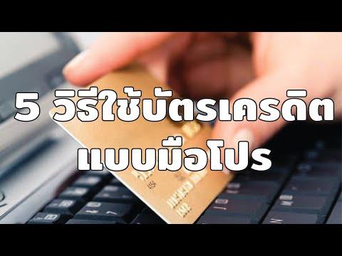 5 วิธีใช้บัตรเครดิตแบบมือโปร l บัตรเครดิต l การเงินง่ายๆ