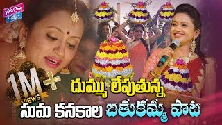 Suma Kanakala Bathukamma Song | Mangli Songs | 2019 Bathukamma Songs | YOYO Cine Talkies