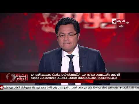 الحياة اليوم - الرئيس السيسي يعزي أسر الشهداء في حادث معهد الأورام ويؤكد عازمون على مواجهة الإرهاب