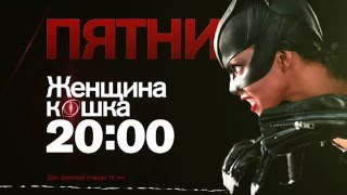 """Промо к фильму """"Женщина-кошка"""""""