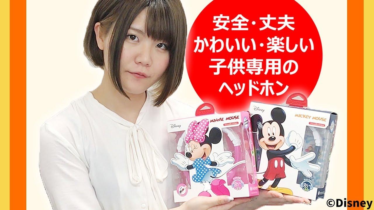 【キッズヘッドホン】新発売のディズニーキャラクターデザインモデルが可愛すぎる