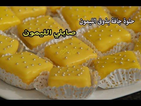 حلويات-العيد:حلوى-جافة-بالليمون-تذوووووب-فالفم-و-منعشة-حلويات-جزائرية-/🍋-sablé-au-citron