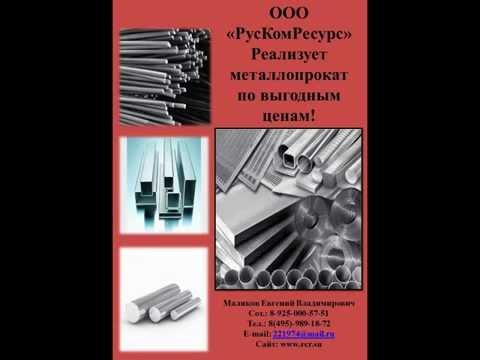 Круг стальной горячекатаный гост от ООО «РусКомРесурс»