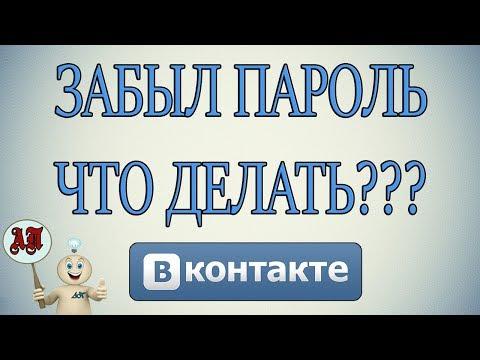 Что делать если забыл свой пароль от Вк (Вконтакте)?