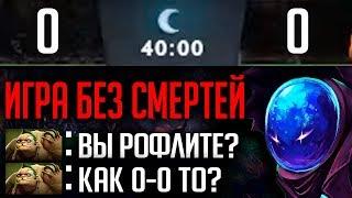 ВЫИГРЫВАЕМ ИГРУ СО СЧЁТОМ 0-0 | ARC WARDEN DOTA 2