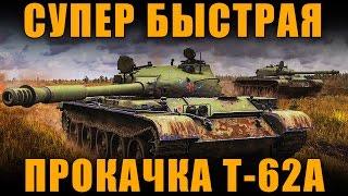 СУПЕР БЫСТРАЯ ПРОКАЧКА Т-62А - ПОДРОБНЫЙ ГАЙД По акции от WG[ World of Tanks ]