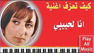 62- تعليم عزف اغنية انا لحبيبي - فيروز