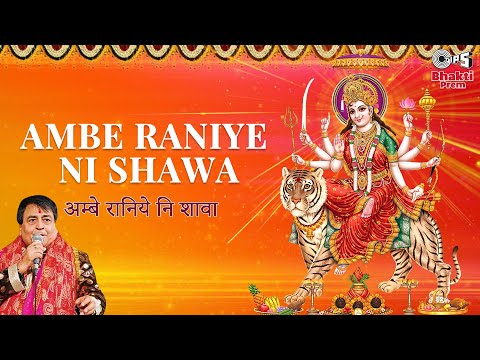 ambe-raniye-ni-shawa---narendra-chanchal---sherawali-maa-bhajan---jagran-ki-raat