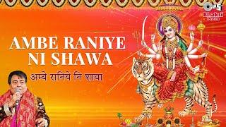 Ambe Raniye Ni Shawa - Narendra Chanchal - Sherawali Maa Bhajan - Jagran Ki Raat