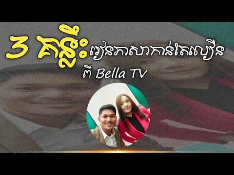 Bella TV 3 Keys To Learn Thai Quickly | Thai On 24|