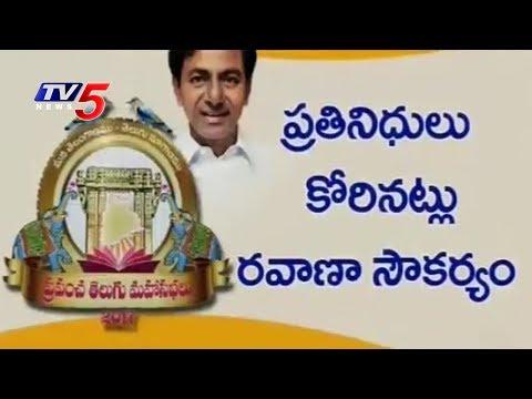 CM KCR Review Preparations For World Telugu Conference 2017 | Telangana | TV5 News